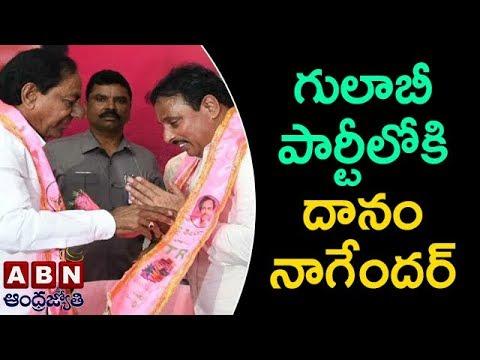 Danam Nagender Joins TRS In Presence Of CM KCR | ABN Telugu