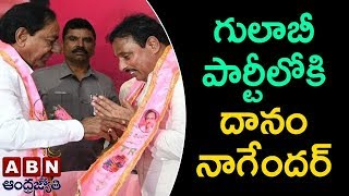 Danam Nagender Joins TRS In Presence Of CM KCR