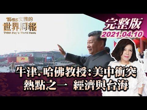 台灣-文茜世界周報