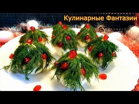 """Шикарная закуска """" Елочки"""" для вашего праздничного стола!"""