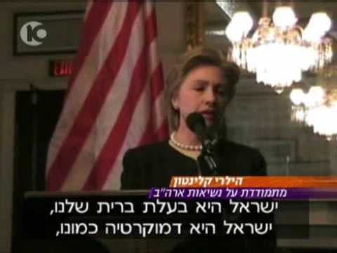Hillary Clinton We Will Continue To Support Israel