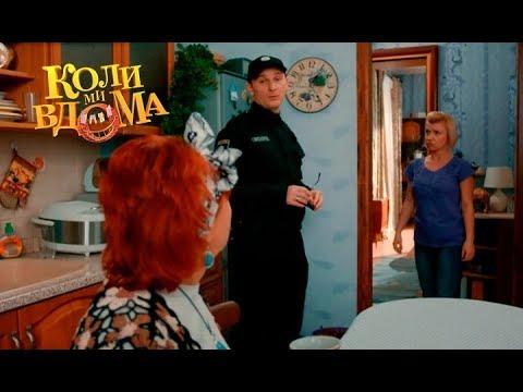Коли ми вдома. 3 сезон — 18 серия. Full HD 1080p