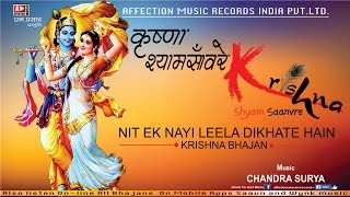 Krishna Bhajans | Nit Ek Nayi Leela | lord krishna songs | Affection Music Records Bhakti Sangeet