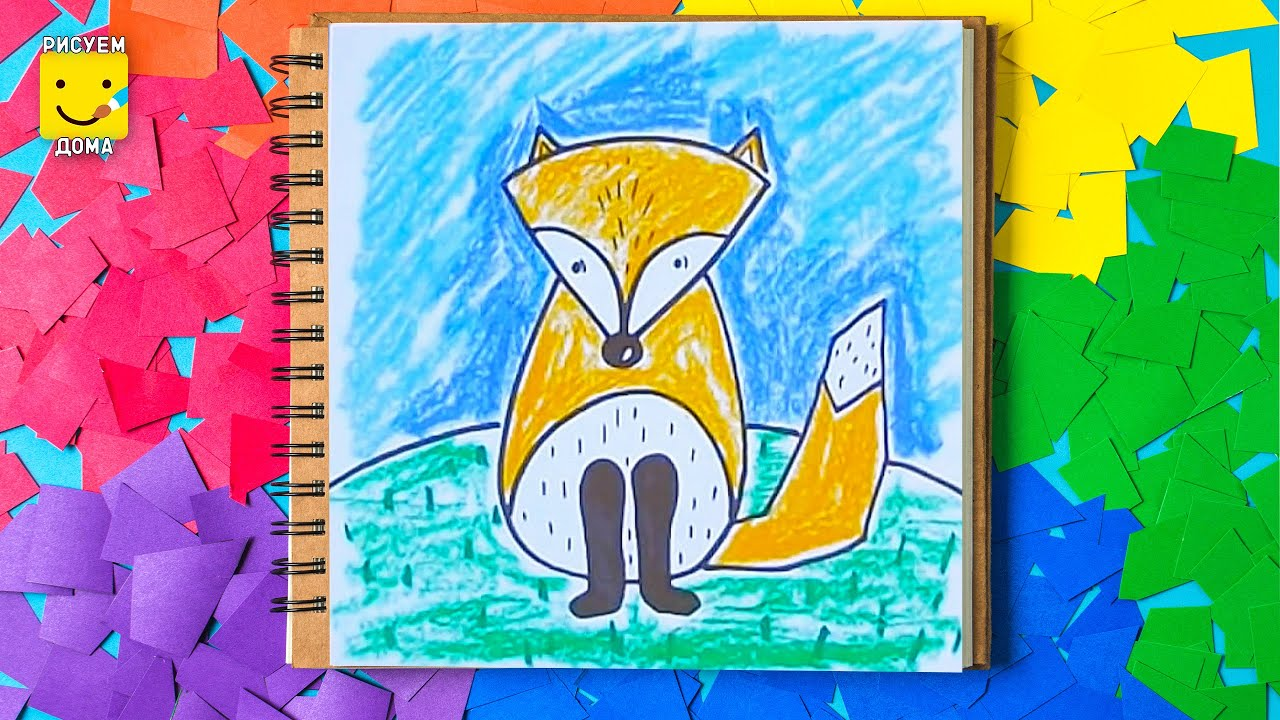 Рисуем лисичку для детей