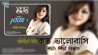 Koto Valobashi    Shilpi biswas    Jaan Album