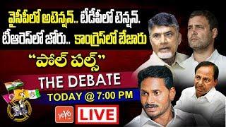 Exit Poll 2019 Survey Report LIVE | Telangana | Andhra Pradesh | AP Next CM  Debate LIVE