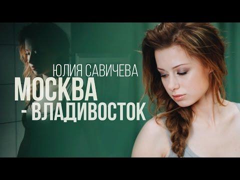 Юлия Савичева - Москва - Владивосток