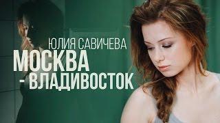 Юлия Савичева - Москва Владивосток