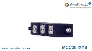 IXYS MCC26-12IO1 Тиристорный модуль 27 (50) Ампер, 1200 Вольт, так же заменит MCC26-12IO8 IXYS