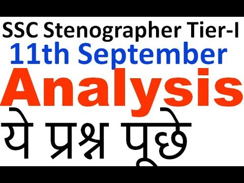 11 SEP 2017 SSC STENOGRAPHER PAPER   EXAM ANALYSIS+QUESTIONS ASKED + REVIEW   FIRST SHIFT