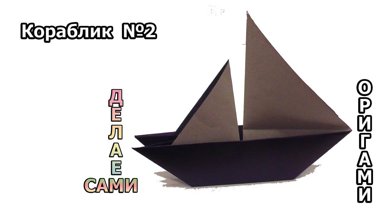 Кораблик из денег своими руками оригами