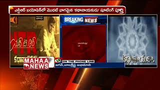 Nandamuri Balakrishna Fan Jagan About NTR Biopic