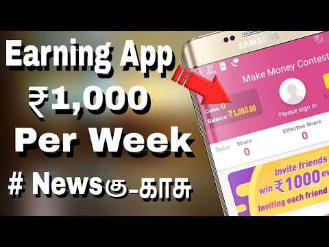 How To Earn Money on Online | Online Earning App 2018 | In Tamil (தமிழ்)