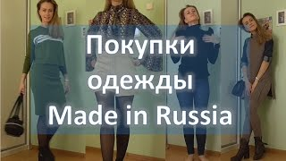 Покупки одежды / made in Russia - Ksenia Velichko