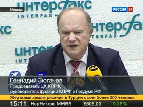 Геннадий Зюганов предложил вернуть