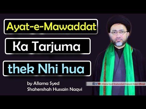 Ayat e Muwaddat Ka tarjuma thek nh hua by Allama Syed Shahenshah Hussain Naqvi