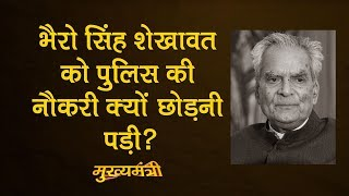 कांस्टेबल से मुख्यमंत्री बनने वाले Bhairo Singh Shekhawat  की कहानी। Mukhyamantri । Saurabh Dwivedi