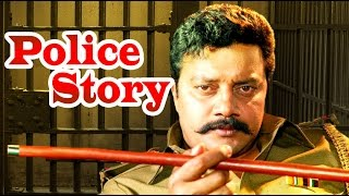 Police Story 1996:Full  Kannada movie