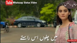 Super Hit Pakistani Drama Whatsapp Status Song ||