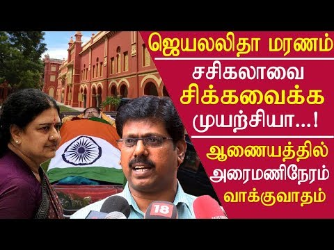 Tamil news Is vk sasikala fixed by arumugasamy commission? tamil news live, chennai news redpix