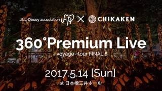 JiLL-Decoy association - 「ジルデコ 360°Premium Live 〜voyage〜 tour FINAL」 Trailer
