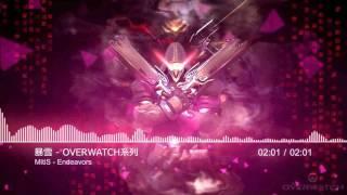 【耳機福利】 - 3D立體音效環繞overwatch系列