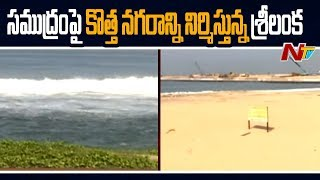 Sri Lankaand#39;s New Port City Construction On Indian Ocean  Exclusive Report