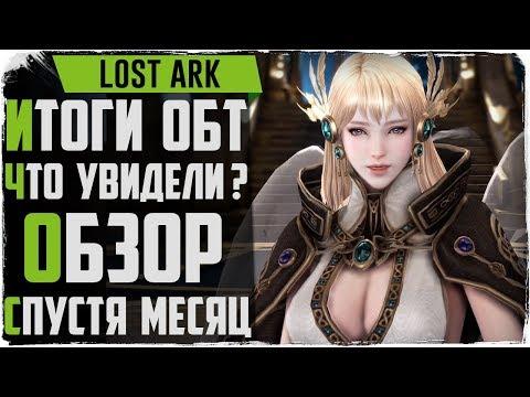 Lost Ark. Обзор спустя месяц игры! Стоит ли играть?