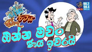 JINTHU PITIYA | @Siyatha FM 10 09 2020
