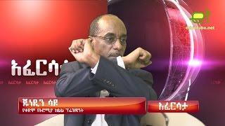 Ethiopia: EthioTube አፈርሳታ - Former Oromia Regional State President Junedin Sado | September 2016