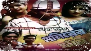 রিমা হত্যা , মনিরের ফাঁসি || Rima Hotta Monir er Fashi || Aleya Begom || Pala Gaan  || Songs