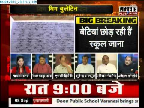 Big Bulletin: Girl students unsafe in Uttar Pradesh; force to skip schools