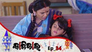 Kalijai | Full Ep 34 | 21st Feb 2019 | Odia Serial – TarangTV