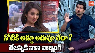 Bigg Boss 2 Telugu : Nani Strong Warning to Tejaswi | Kaushal | Bhanu Sri