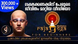 Meditation for Beginners - ധ്യാനം തുടങ്ങേണ്ടതെങ്ങനെ ? (malayalam Life changing Video)