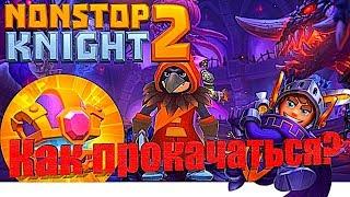Nonstop Knight 2 ГАЙД ДЛЯ НОВИЧКОВ ОБЗОР ИГРЫ