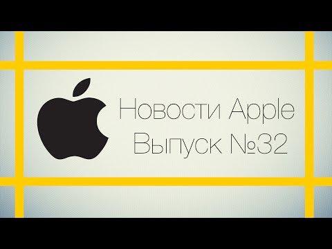 Новости Apple №32 iOS 8 beta 2, OS X Yosemite, Apple TV,  Mac mini, снова iPhone 6 и многое другое