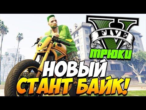 GTA 5 ТРЮКИ | НОВЫЙ СТАНТОВЫЙ БАЙК! Shitzu Defiler! (Stunts & Fails)