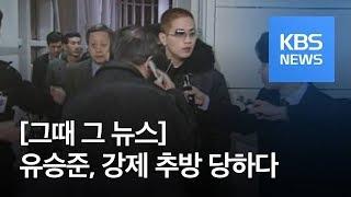 [그때 그 뉴스] '병역 회피' 유승준, 강제 추방