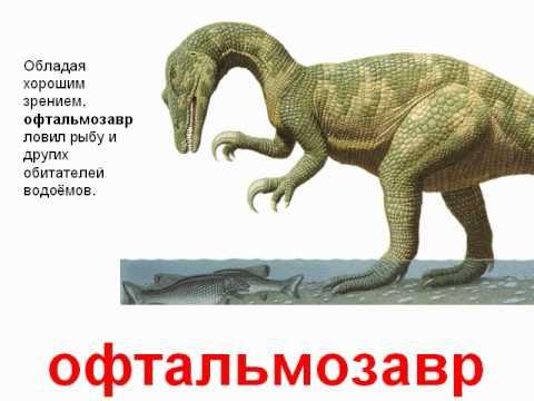 Животные динозавры звук
