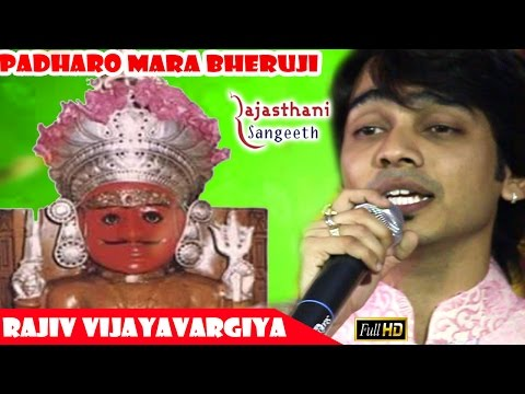 Padaro Mara Bheruji  Superhit Song  By - Rajeev Vijay Varge video