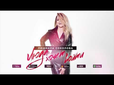 Людмила Соколова - Люда хочет войти (аудио)