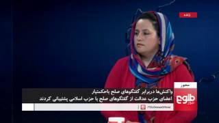 MEHWAR: Peace Deal With Hizb-e-Islami Reviewed