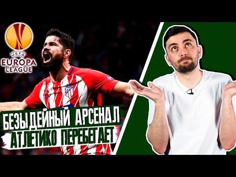 БЕЗЫДЕЙНЫЙ Арсенал мимо финала. Атлетико ПЕРЕБЕГАЕТ Марсель