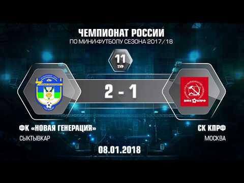 11 тур. Новая генерация - КПРФ. 2-1. Первый матч