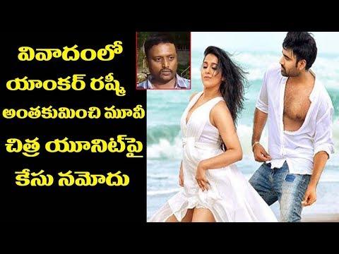 Anchor Rashmi Anthaku Minchi Movie Controversy | Producer Files Case On Anthaku Minchi Movie Hero