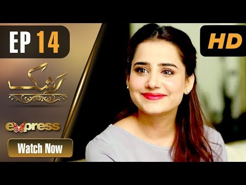 Pakistani Drama | Rashk - Episode 14 | Express Entertainment Dramas | Ali Josh , Sania Shamshad