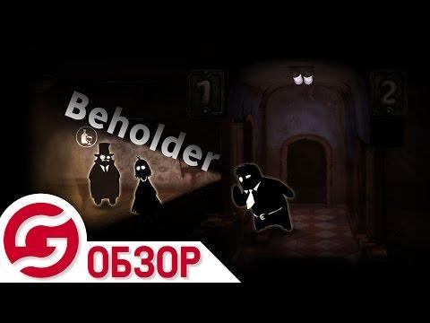 Бремя информатора - обзор  Beholder