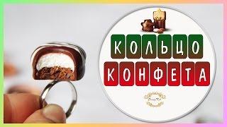 """Кольцо конфета"""" ❤️ Полимерная глина ❤️ Мастер-класс  ❤️ CrazyKet"""