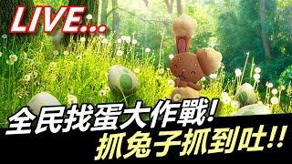 【Pokémon GO】抓兔子抓到吐!!